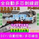 剝線鉗 福岡FO-9014剝線鉗撥線鉗電...