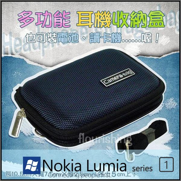 ★多功能耳機收納盒/硬殼/攜帶收納盒/傳輸線收納/NOKIA Lumia 510/520/530/610/620/625/630/635/636/638