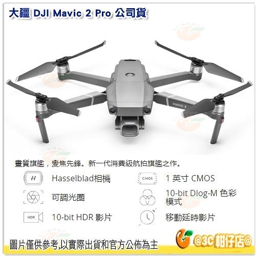 大疆 DJI Mavic 2 PRO 空拍機 單機版 公司貨 御 二代 Mavic2 哈蘇 1吋CMOS 可調光圈