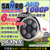 監視器 聲寶 AHD 1080P  夜視防水槍型 6陣列燈紅外線攝影機 SONY晶片 960H DVR 台灣精品 台灣安防