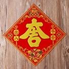 新年福字門貼紙喬遷絲絨布春節招財進寶福字【聚寶屋】