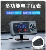 車載時鐘 汽車LED車載時鐘雙USB車充電壓表溫度檢測多功能電子儀表12-24V 米蘭潮鞋館