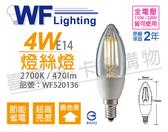 舞光 LED 4W 2700K 黃光 E14 全電壓 尖清 仿鎢絲 燈絲蠟燭燈 _ WF520136