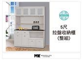 【MK億騰傢俱】AS253-04雪松5尺拉盤收納餐櫃整組(含黑白根石面)