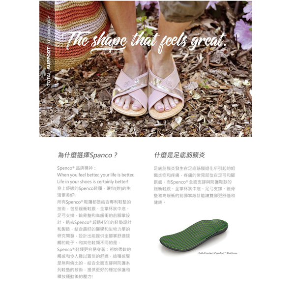 《Spenco》SIESTA SLIDE 女 涼拖鞋 桃紅色 SF39-481