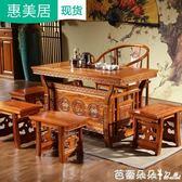 泡茶桌 茶桌椅組合實木中式仿古茶台南榆木功夫茶幾小戶型陽台客廳泡茶桌 芭蕾朵朵IGO