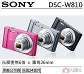 SONY DSC-W810 公司貨 再送32G卡+專用電池+原廠相機包+清潔組+螢幕貼 分期零利率