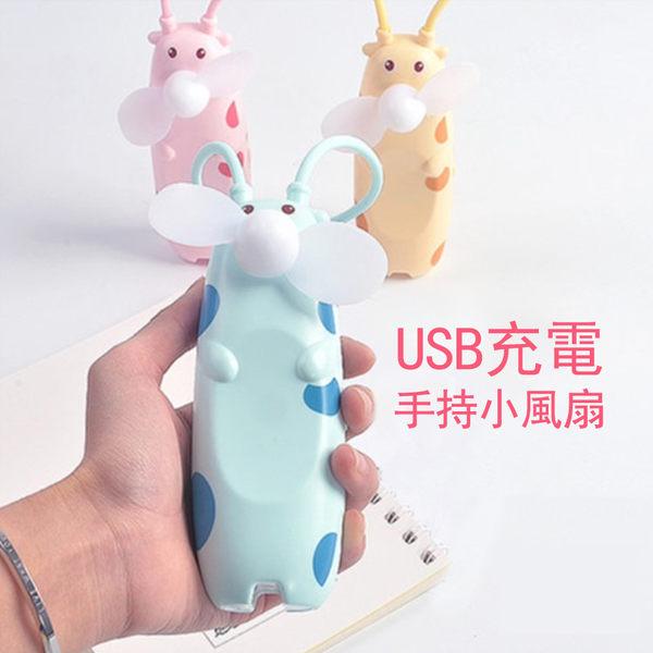 小風扇【UNICAT 變臉貓】USB充電小風扇  2檔變數風力 安全矽膠扇叶 (小孩適用可愛動物造型)