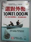 【書寶二手書T4/投資_KCH】選對外幣10萬賺進1000萬_林洸興