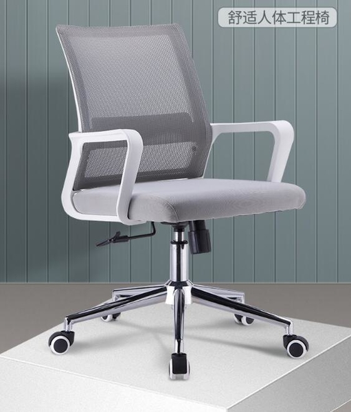 人體工學椅 辦公椅電腦椅網布透氣座椅人體工學轉椅會議椅子【快速出貨】