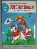 【書寶二手書T1/兒童文學_KPL】長襪子皮皮冒險故事_阿.林格倫