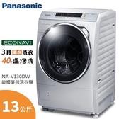 『Panasonic』國際牌13kg ECONAVI滾筒洗衣機 NA-V130DW *免費基本安裝 *