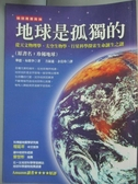【書寶二手書T2/科學_NSF】地球是孤獨的_方淑慧, 布朗李