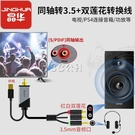 切換器 同軸音頻轉換器數字射頻光纖模擬輸出電視spdif轉3.5m