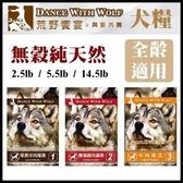 *WANG*澳洲DWF荒野饗宴 與狼共舞《羊肉/雞肉/牛肉》無穀犬糧 2.5磅