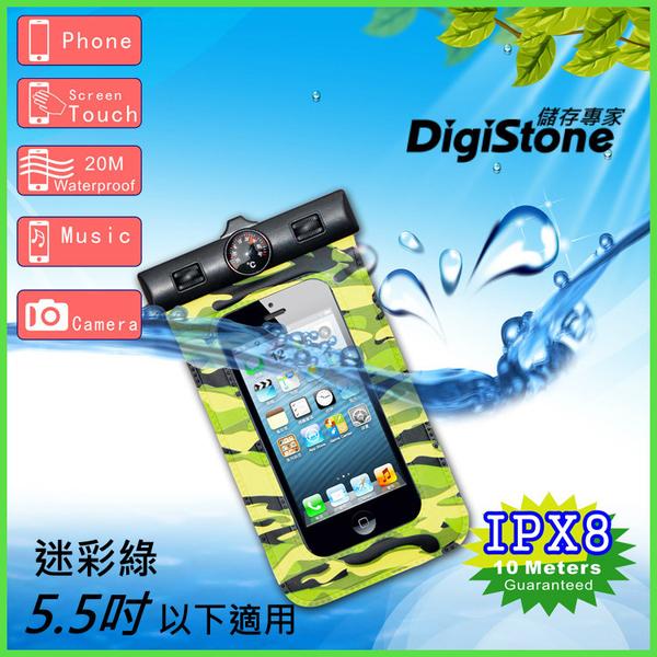 ★現折50元+免運★DigiStone手機防水袋/可觸控- 迷彩綠(含指南針)適5.5吋以下手機x1★指南針★