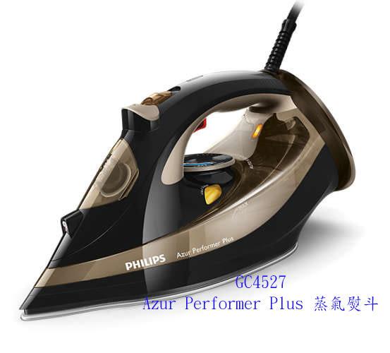 【贈衣物防塵套】飛利浦PHILIPS Azur Performer Plus 蒸氣熨斗 GC4527✬ 新家電生活館 ✬免運費