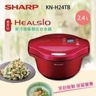 【結帳再折+24期0利率】SHARP 夏普 2.4公升 蒸氣無水鍋 KN-H24TB 公司貨