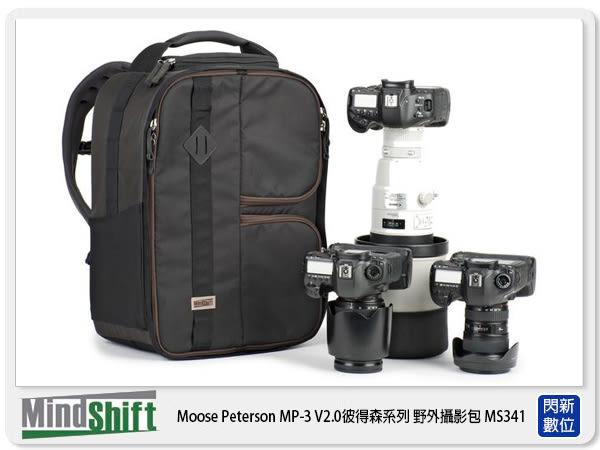 MindShift 曼德士 Moose Peterson MP-3 V2.0 彼得森系列野外攝影包 M MS341 (公司貨)【24期0利率,免運費】