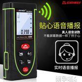測距儀量房儀紅外線測距儀激光測距儀充電高精度電子尺手持測量儀 【新品上新】