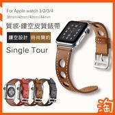 Apple Watch 38 42 40 44 Mm蘋果手錶皮質錶帶打洞簡約時尚簡約個性金屬扣 Iwatch 4 3