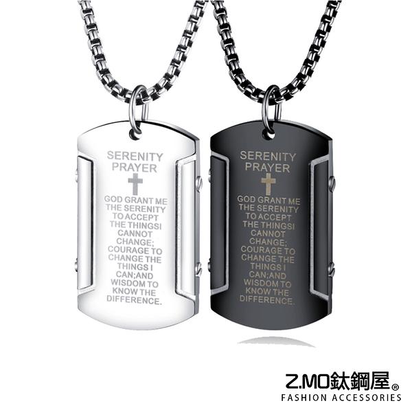 Z.MO鈦鋼屋 白鋼項鍊 軍牌聖經文十字架項鍊 中性項鍊 潮男項鍊 可加購刻字【AKS1556】單條價