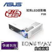 【送好康禮】華碩 ASUS P3B 超亮無線內建電池美型LED輕巧投影機