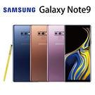 登錄送原廠購物金~三星SAMSUNG Galaxy Note9 6G/128G-藍/銅/紫~贈空壓殼+9H玻保[24期0利率]