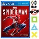 ★御玩家★現貨  PS4 漫威蜘蛛人 年...