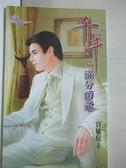 【書寶二手書T7/言情小說_CRX】千年之滿分爵爺_原價190_官敏兒