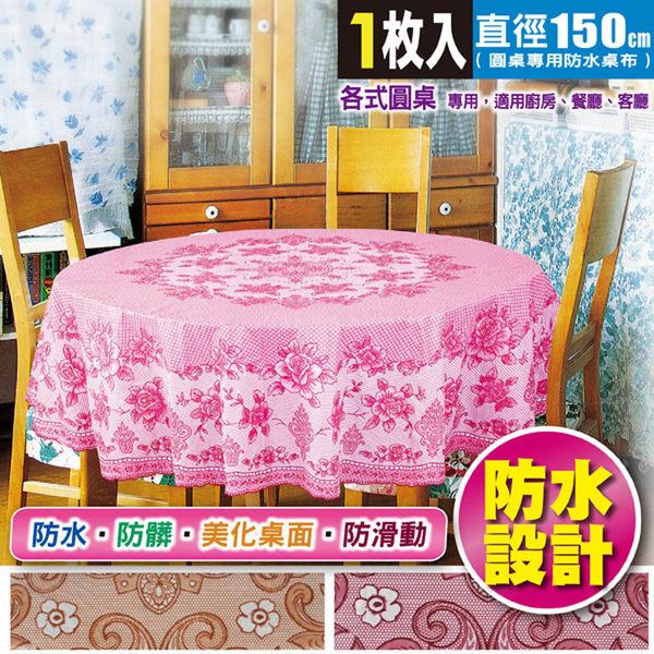 巧易收壓花防水圓桌布、桌巾(直徑約150cm) / BJ7417/餐桌布/桌墊/廚房專用/鋪布