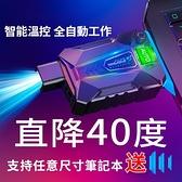 抽風式散熱器 筆電通用 抽風式快速降溫風扇機 外置側吸式散熱神器 支援各種尺寸