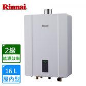 【林內】RUA-C1600WF 屋內大廈型強制排氣熱水器(天然瓦斯)