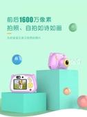 相機 兒童數碼照相機1600萬高清可拍照錄像小單反wifi智能便攜仿真相機 星河光年DF