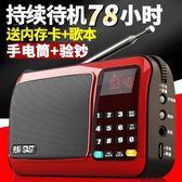隨身聽MP3 MP4韓版 T-50收音機老年老人迷你小音響插卡小音箱新款便攜式播【麥田家居】