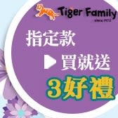 Tiger Family 指定款▶買就送鉛筆盒+便當袋+零錢袋