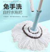 免手洗自擰水拖把旋轉擰干地拖 家用懶人擠水棉線拖布托把igo 東京衣秀