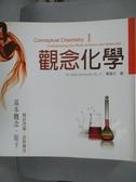 【書寶二手書T2/科學_LOX】觀念化學 I-基本概念‧原子_蘇卡奇