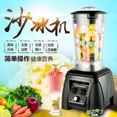 沙冰機 沙冰機商用碎冰機家用榨汁機刨冰機奶茶店冰沙機料理機奶昔豆漿機 220v