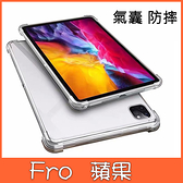 蘋果 iPad Pro 12.9吋 2018 iPad 12.9吋 2020 平板TPU 平板殼 平板保護套 全包邊 防摔 平板保護殼