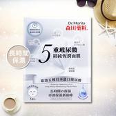 森田藥粧5重玻尿酸精純恆潤面膜5入