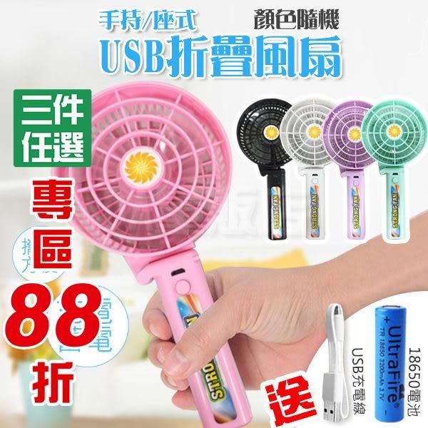 手持風扇 充電風扇 手拿扇 手風扇 送專用電池+充電線 迷你小風扇 電風扇 隨身風扇 顏色隨機