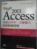 【書寶二手書T1/電腦_WEW】Access 2013:善用高效率x方便強大的資料庫管理_文淵閣工作室_附光碟