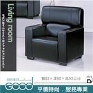 《固的家具GOOD》307-006-AG 902型沙發/單人