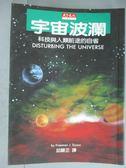 【書寶二手書T3/科學_GSH】宇宙波瀾-科技與人類前途的自省_戴森