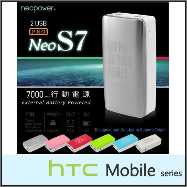 ★Neo power Neo S7 Pro 7000mAh/行動電源/HTC G10/G11 S710E/G12 S510E/G13 A510e/G14 Z710e/G15 C510e/G16 A81..