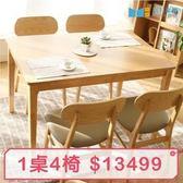 【MH家居】北歐風餐桌 餐椅 法爾松4人餐桌椅組