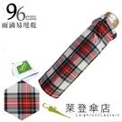 雨傘 萊登傘 超撥水 格紋布 三折傘 便攜 不夾手 Leotern (白紅綠格)