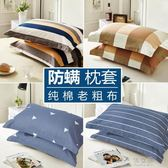 【一對裝】純棉枕套枕頭套全棉一對套裝48*74單人粗布     俏女孩
