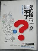 【書寶二手書T5/美容_ZAY】粉刺痘痘大揭祕-你的臉為什麼好不了?(修訂版)_ELSA